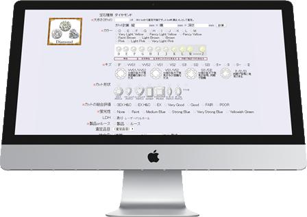 00システム画面PC2